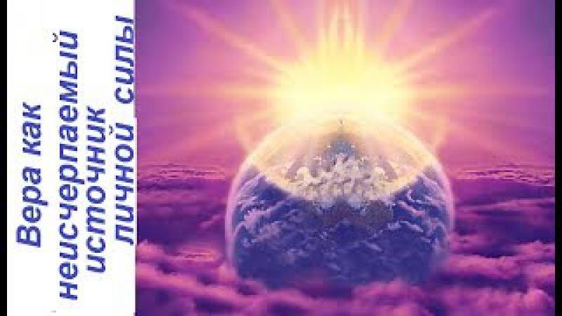 Вера как неисчерпаемый источник личной силы.Манун