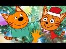 папа пальчик три кота и говорящий кот том говорит детская песня про семью пальчиков новые серии