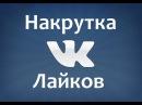 Накрутка лайков в ВК Вконтакте