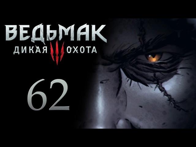 Ведьмак 3 прохождение игры на русском - Гвинт в окрестностях Новиграда [62]