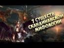 7 существ из скандинавской мифологии