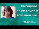 Как сделать выгодные инвестиции в недвижимость и получать ежемесячный доход от 100 000 рублей