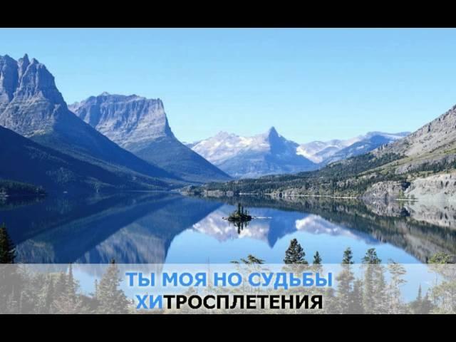 «Королева (Ты моя королева вдохновения)», Михайлов Стас: караоке и текст песни