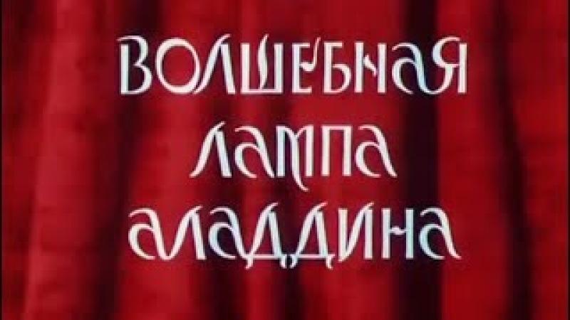 Волшебная лампа Аладдина 1974 Спектакль театр кукол ГАЦТК Золотая коллекция