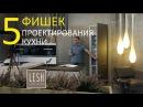 5 ГЛАВНЫХ ПРАВИЛ ПРОЕКТИРОВАНИЯ КУХНИ LESH дизайн интерьера