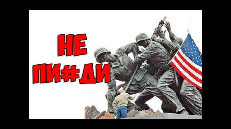 Не ври / США во второй мировой войне.