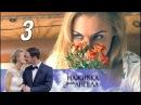 Наживка для ангела. 3 часть (Премьера 2017). 5 и 6 серия. Мелодрама @ Русские сериалы