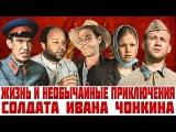 ЖИЗНЬ И НЕОБЫЧАЙНЫЕ ПРИКЛЮЧЕНИЯ СОЛДАТА ИВАНА ЧОНКИНА (кинокомедия, сатира) 1994 год