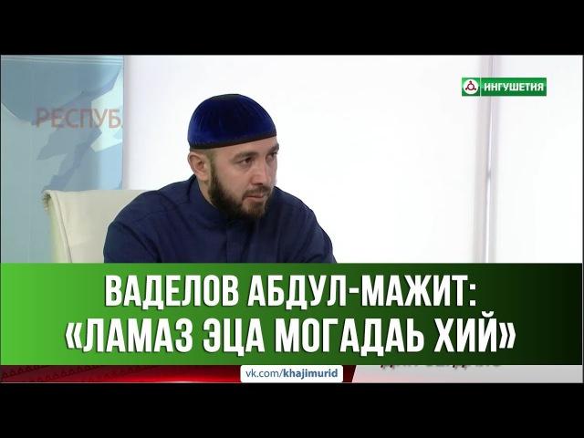 © Ваделов Абдул-Мажит - «Ламаз эца могадаь хий» 20.09.2017