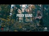 PIGGY BANG - Где она