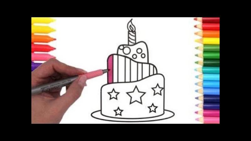 Как Рисовать И Рисовать Торт   Раскраски Для Детей   Книжка-Раскраска С Цветными ...