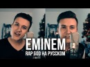 Eminem Rap God Cover на русском Женя Hawk Кавер