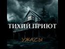 ПРИЮТ ТИШИНЫ Ужасы, Триллер, Детектив в HD качестве