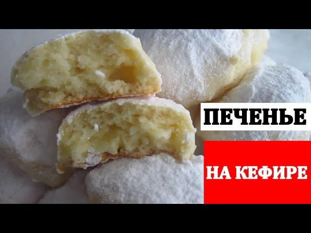 Печенье на Кефире Быстро недорого и очень вкусно!