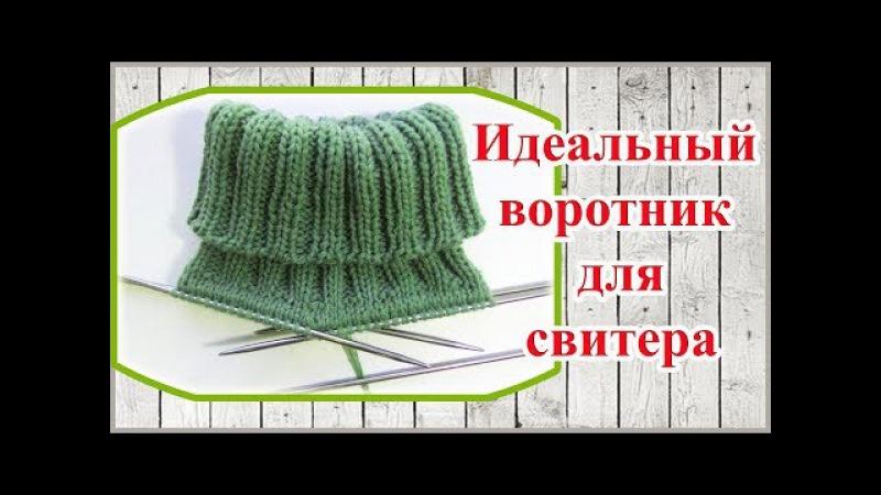 Воротник - гольф спицами сверху (knit sweater neckband)