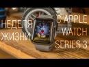 Опыт использования Apple Watch и ответы на вопросы. Apple Watch Series 3 минусы, плюсы и мнение.