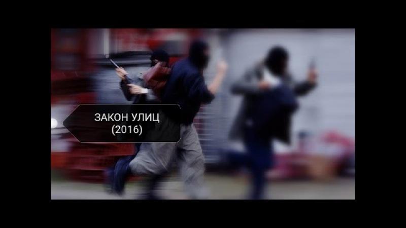 Запрещено к показу , криминал боевик «ЗАКОН УЛИЦ» 2017