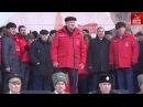 Митинг КПРФ в Москве посвященный 100 летию Красной Армии и Военно Морского Флота