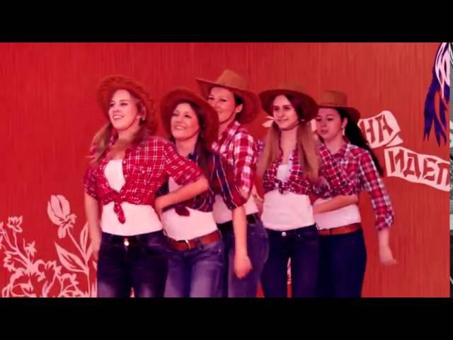 Ковбойский танец Школа