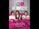 Не вместе 2017 сериал 1 сезон КиноПоиск