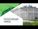 Полотняный завод музей-усадьба Гончаровых.