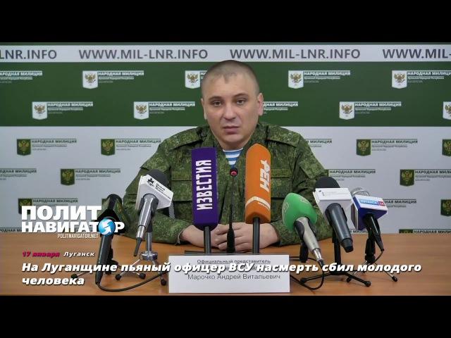 На Луганщине пьяный офицер ВСУ насмерть сбил молодого человека