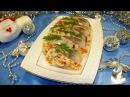 Фаршированная сельдь Калейдоскоп вкуснейшая закуска из сельди на праздничный стол