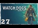 PS4 Watch Dogs Серия 27 Новый гранатомет