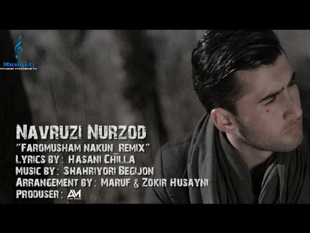 Наврузи Нурзод - Фаромуш 2016 | NAVRUZI NURZOD - FAROMUSH 2016 [REMIX]
