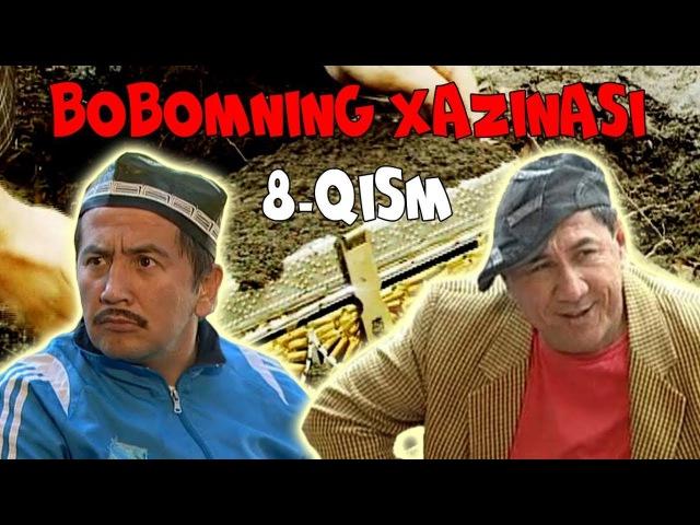 Bobomning xazinasi (o'zbek komediya serial) 8-qism | Бобомнинг хазинаси (комедия узбек сериал)