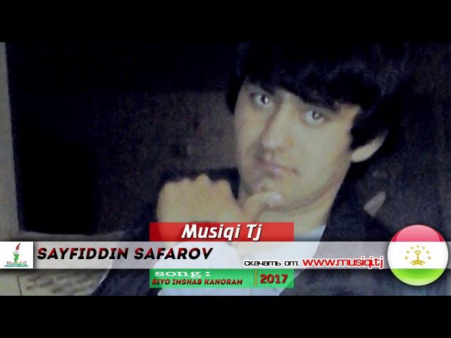 Сайфиддин Сафаров - Биё имшаб канорам 2017 | Sayfiddin Safarov - Biyo imshab kanoram 2017