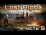 Один из Самых Топовых Сталкеров - S.T.A.L.K.E.R. Lost Alpha - YouTube
