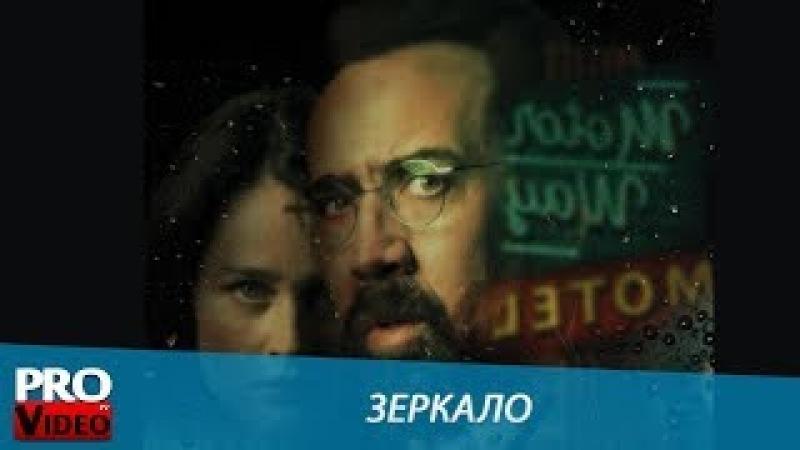 Зеркало - Русский трейлер 2018 годав в HD качестве