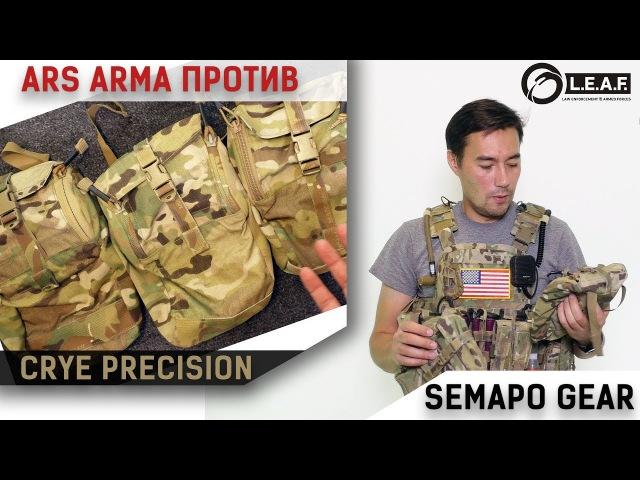 Сравнение GP SPS подсумка от Ars Arma с репликой от Semapo и оригиналом от Crye Precison