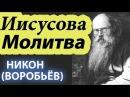 Как Молиться Молитва Иисусова Оружие Как можно Чаще Никон Воробьев