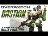OVERWATCH BASTION. Book painting.