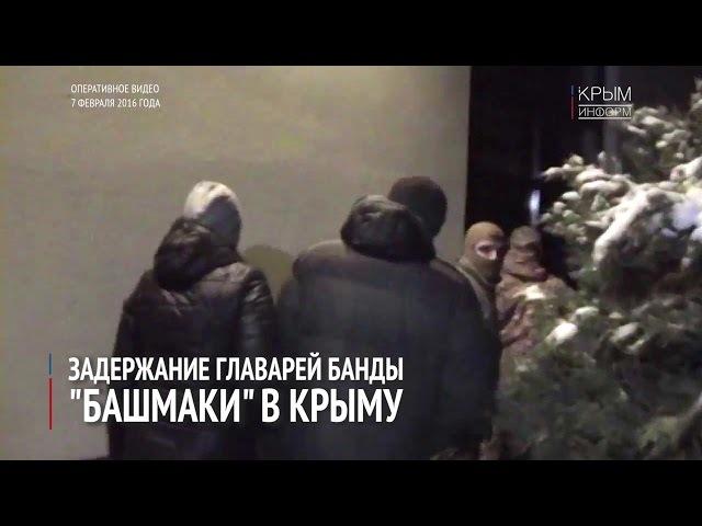 Задержание главарей банды Башмаки в Крыму