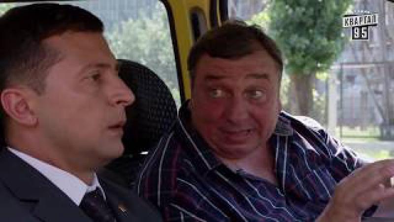 Отрывок из 2 сезона Слуга Народа Таксист стал мэром