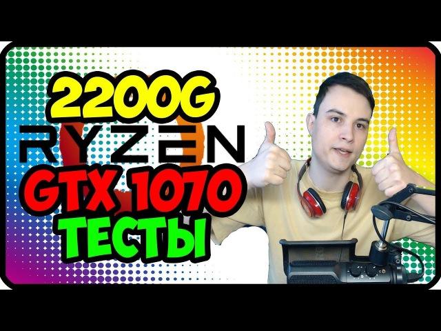 Ryzen 2200g и GTX 1070 ✅ Игровые ТЕСТЫ (бенчмарк) Gaming Benchmarks, Games Tested, Сборка пк для игр