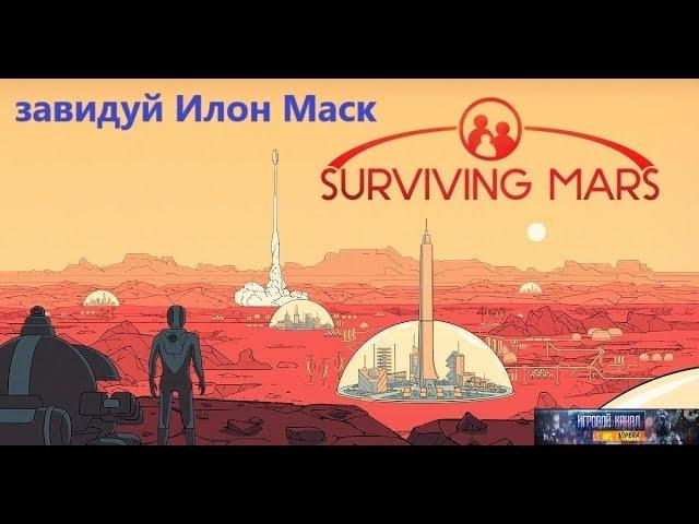 SURVIVING MARS 🔴SpaceX летит на Марс! Игра мечта Илона Маска