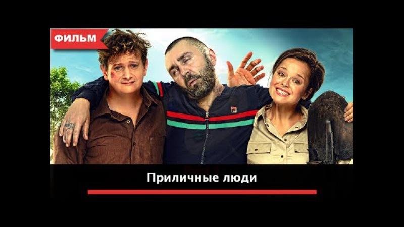 Приличные люди 2016 🎬 Фильм Смотреть 🎞Онлайн Комедия 📽 Enjoy Movies