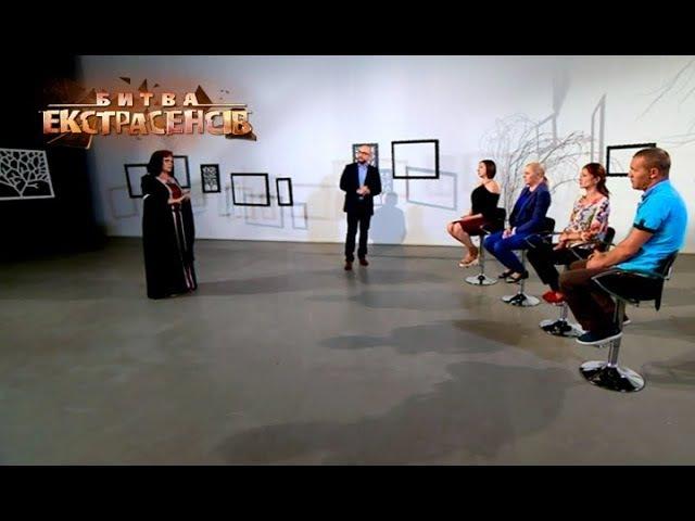 Битва экстрасенсов Сезон 17 Выпуск 9 от 26 11 2017