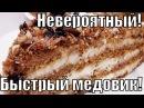 Невероятно вкусный и очень быстрый Медовик !Incredibly delicious and very fast honey cake!