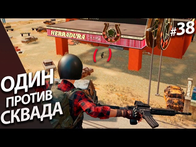Battlegrounds - Один против Сквада - FPP и TPP (От первого и от третьего лица в PUBG) 38