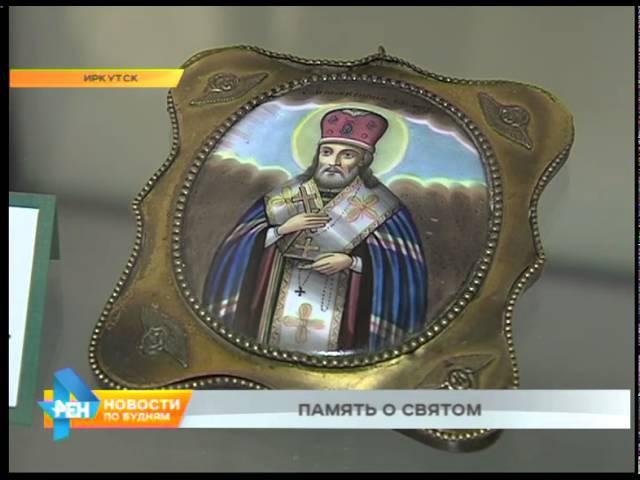 Новости нашего района: по местам первого иркутского епископа Иннокентия