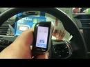 Автосигнализация StarLine A63 для Toyota Camry Мини обзор как пользоваться сигнализацией