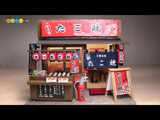 DIY Miniature Dollhouse kit - Takoyaki Shop of Naniwa ミニチュアドールハウス ナニワのたこ焼き屋さんキ