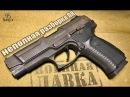 Неполная разборка пистолета Ярыгина Basic disassembly Yarygin pistol