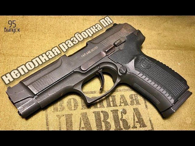Неполная разборка пистолета Ярыгина | Basic disassembly Yarygin pistol