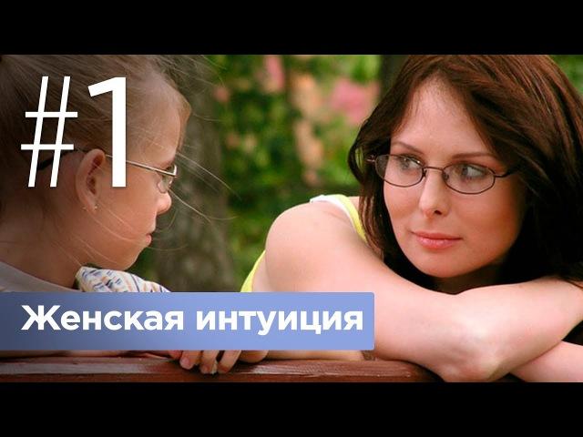 Женская интуиция. Серия 1.